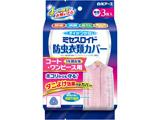ミセスロイド防虫衣類カバー コート・ワンピース用 1年防虫 3枚入