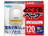 どこでもベープ蚊取り120日セット シルバー〔電池式〕
