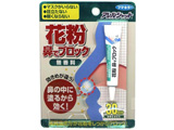 アレルシャット 花粉鼻でブロック 鼻腔クリーム 無香料 (5g)