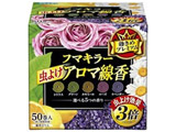 【殺虫剤】フマキラー虫よけアロマ線香50巻函入 5色パック(防虫剤・除湿剤)