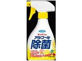 フマキラー キッチン用アルコール除菌スプレー400ml