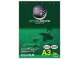 """""""画彩"""" フジフイルム高級光沢紙 (A3サイズ・20枚) G3A320A"""