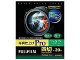 """""""画彩"""" 写真仕上げ Pro (四切サイズ・20枚) WP4G20PRO"""