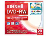 録画用DVD-RW 1〜2倍速 20枚 120分(標準モード)/片面4.7GB 【インクジェットプリンター対応】 DW120WPA.20S