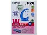 DVD-DW-WP(S)(DVDレンズクリーナー 乾式/湿式ダブルパック)