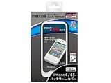 iPhone 4S/4用  mobile VOLTAGE モバイル充電カバー (ホワイト) MLPC-A2000WH