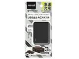 MACA-T03BK USB変換ACアダプタ(最大2.4A出力/3ポート/Quick Charge 3.0対応/ブラック)