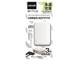 MACA-T03WH USB変換ACアダプタ(最大2.4A出力/3ポート/Quick Charge 3.0対応/ホワイト)