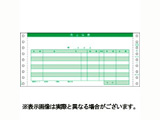 GB233-3S (売上伝票/請求明細書/3P)