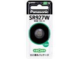 【酸化銀電池】 SR927W