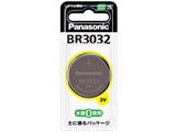 【コイン形リチウム電池】 BR3032(1個入り)