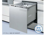 ビルトイン食器洗い乾燥機 幅45cmディープタイプ(ドアパネル一体型) NP-45MC6T シルバー [6人用]