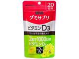 【グミサプリ】ビタミンD3 20日分(40粒)