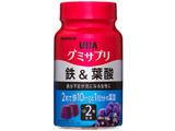 【グミサプリ】鉄&葉酸
