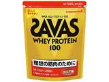 SAVAS ホエイプロテイン100【ココア風味/1050g】CZ7427