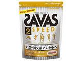 SAVAS タイプ2スピード 55食