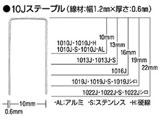 ステープル 肩幅10mm 長さ16mm 5000本入り 1016J