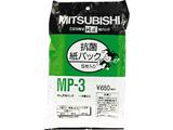 MP-3 抗菌消臭クリーン紙パック(5枚入)