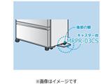 冷蔵庫キャスター台 (1個) MRPR-03CS