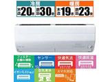 MSZ-ZD7119S-W エアコン ズバ暖 霧ヶ峰 ZDシリーズ [おもに23畳用 /200V] 【買い替え21600pt】
