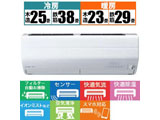 MSZ-ZW9019S-W エアコン 霧ヶ峰 Zシリーズ [おもに29畳用 /200V] 【買い替え10000pt】