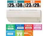 MSZ-ZW9019S-T エアコン 霧ヶ峰 Zシリーズ [おもに29畳用 /200V] 【買い替え10000pt】