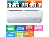 MSZ-ZW2519-W エアコン 霧ヶ峰 Zシリーズ [おもに8畳用 /100V] 【買い替え10000pt】
