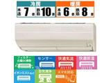 MSZ-ZW2519-T エアコン 霧ヶ峰 Zシリーズ [おもに8畳用 /100V] 【買い替え10000pt】