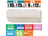 MSZ-ZW3619-T エアコン 霧ヶ峰 Zシリーズ [おもに12畳用 /100V] 【買い替え10000pt】