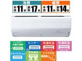 MSZ-ZW4019S-W エアコン 霧ヶ峰 Zシリーズ [おもに14畳用 /200V] 【買い替え10000pt】