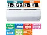 MSZ-ZW5619S-W エアコン 霧ヶ峰 Zシリーズ [おもに18畳用 /200V] 【買い替え10000pt】