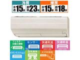 MSZ-ZW5619S-T エアコン 霧ヶ峰 Zシリーズ [おもに18畳用 /200V] 【買い替え10000pt】