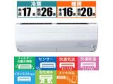 MSZ-ZW6319S-W エアコン 霧ヶ峰 Zシリーズ [おもに20畳用 /200V] 【買い替え10000pt】