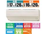 MSZ-ZW6319S-T エアコン 霧ヶ峰 Zシリーズ [おもに20畳用 /200V] 【買い替え10000pt】