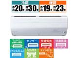 MSZ-ZW7119S-W エアコン 霧ヶ峰 Zシリーズ [おもに23畳用 /200V] 【買い替え10000pt】