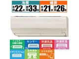 MSZ-ZW8019S-T エアコン 霧ヶ峰 Zシリーズ [おもに26畳用 /200V] 【買い替え10800pt】