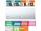 MSZ-X3619-W エアコン 霧ヶ峰 Xシリーズ [おもに12畳用 /100V] 【買い替え5000pt】