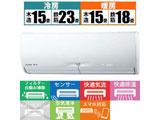 MSZ-X5619S-W エアコン 霧ヶ峰 Xシリーズ [おもに18畳用 /200V] 【買い替え5000pt】
