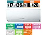 MSZ-X6319S-W エアコン 霧ヶ峰 Xシリーズ [おもに20畳用 /200V] 【買い替え5000pt】