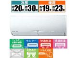 MSZ-X7119S-W エアコン 霧ヶ峰 Xシリーズ [おもに23畳用 /200V] 【買い替え5000pt】