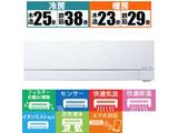 MSZ-FZ9019S-W エアコン 霧ヶ峰 FZシリーズ [おもに29畳用 /200V] 【買い替え20000pt】