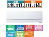 MSZ-FZ4019S-W エアコン 霧ヶ峰 FZシリーズ [おもに14畳用 /200V] 【買い替え21600pt】