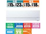 MSZ-FZ5619S-W エアコン 霧ヶ峰 FZシリーズ [おもに18畳用 /200V] 【買い替え20000pt】
