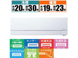 MSZ-FZ7119S-W エアコン 霧ヶ峰 FZシリーズ [おもに23畳用 /200V] 【買い替え20000pt】