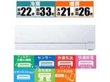 MSZ-FZ8019S-W エアコン 霧ヶ峰 FZシリーズ [おもに26畳用 /200V] 【買い替え32400pt】
