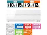 MSZ-S3619-W エアコン 2019年 霧ヶ峰 Sシリーズ パウダースノウ [おもに12畳用 /100V]