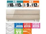 MSZ-S3619-N エアコン 2019年 霧ヶ峰 Sシリーズ シャンパンゴールド [おもに12畳用 /100V]