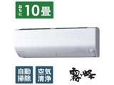 MSZ-ZW2820S-W エアコン 2020年 霧ヶ峰 Zシリーズ ピュアホワイト [おもに10畳用 /200V] 【買い替え10000pt】