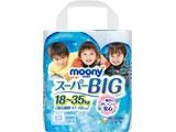 【moony(ムーニー)】パンツ スーパービッグ 男の子 14枚〔おむつ〕