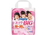 【moony(ムーニー)】パンツ スーパービッグ 女の子用 14枚〔おむつ〕
